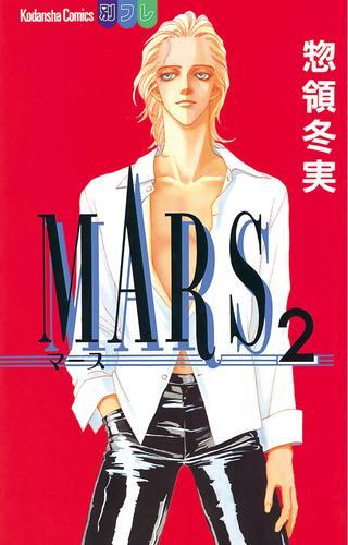 MARS 漫画