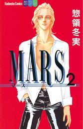 MARS(2) 漫画