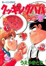 クッキングパパ(55) 漫画