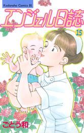 エンジェル日誌(15) 漫画