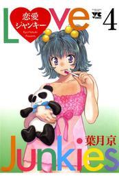 恋愛ジャンキー(4) 漫画