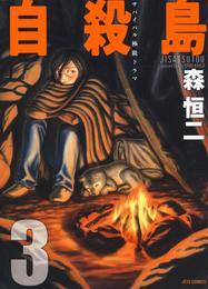 自殺島 3巻 漫画