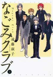 なごみクラブ (3) 漫画