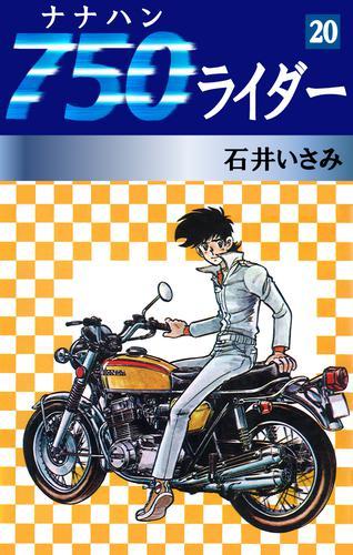750ライダー(20) 漫画
