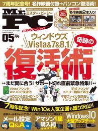 Mr.PC (ミスターピーシー) 2017年 5月号 漫画