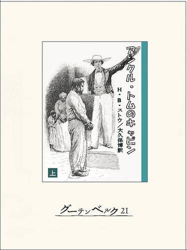 アンクル・トムのキャビン(上) 漫画