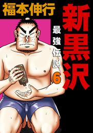 新黒沢 最強伝説 6 漫画
