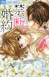 禁.断.婚.約.(4) 漫画