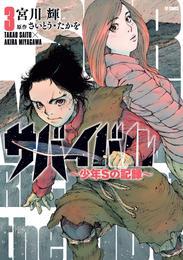 サバイバル~少年Sの記録~ (3) 漫画