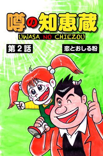 噂の知恵蔵 第2話 漫画