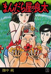 まんだら屋の良太(5) 漫画
