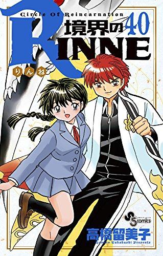 境界のRINNE (1-39巻 最新刊) 漫画