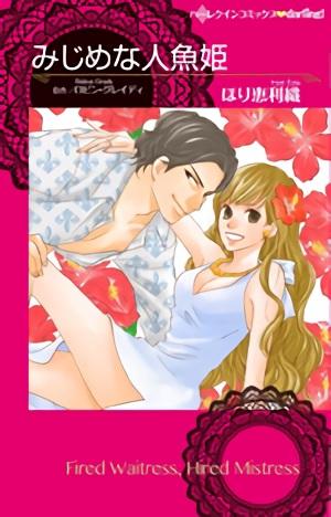 みじめな人魚姫 漫画