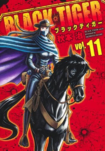 BLACK TIGER ブラックティガー (1-7巻 最新刊) 漫画