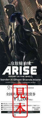 【映画前売券】攻殻機動隊ARISE border:4 Ghost Stands Alone / 一般(大人) 漫画