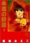 永遠の野原 (1-16巻 全巻) 漫画
