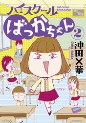 ハイスクールばっかちゃん 2 冊セット全巻 漫画