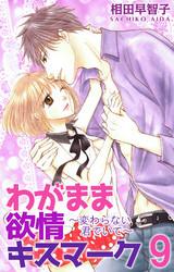 わがまま欲情キスマーク 9 冊セット全巻 漫画