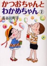 かつおちゃんとわかめちゃん (1-2巻 全巻)