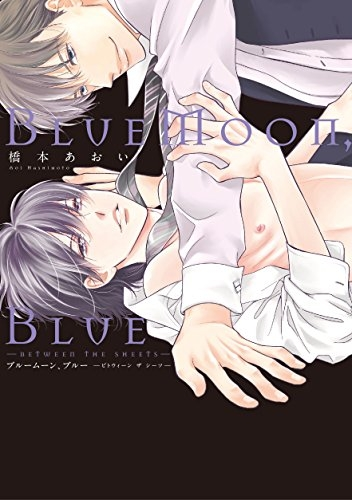 BlueMoon,Blue 〜between the sheets〜 漫画