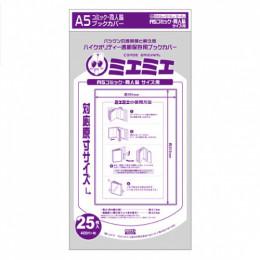 【お徳用】透明ブックカバー [ミエミエシリーズ] A5版用 10セット[250枚](25枚入×10) 漫画