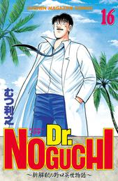 Dr.NOGUCHI(16) 漫画