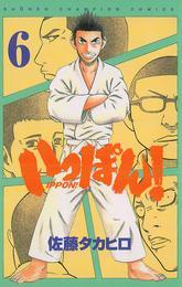 いっぽん! 6 漫画