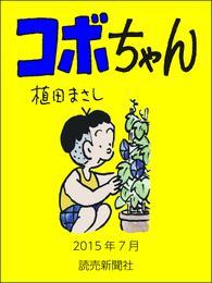 コボちゃん 2015年7月 漫画