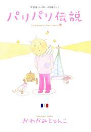 パリパリ伝説 (1) 漫画