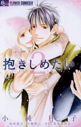 抱きしめたい(2) 漫画