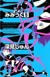 みみっく(5) 漫画