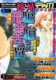 嫁と姑デラックス 2011年8月号 漫画