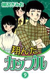 翔んだカップル(9) 漫画