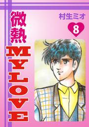 微熱MyLove(8) 漫画