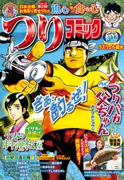 つりコミック2017年8月号 漫画