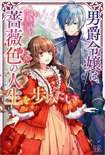 男爵令嬢は、薔薇色の人生を歩みたい 漫画