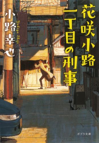 花咲小路一丁目の刑事 漫画