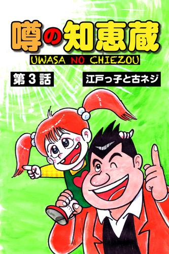 噂の知恵蔵 第3話 漫画