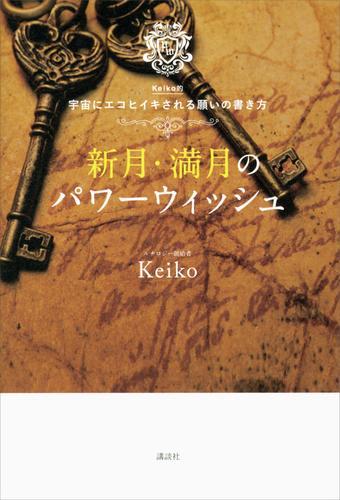 新月・満月のパワーウィッシュ Keiko的 宇宙にエコヒイキされる願いの書き方 漫画