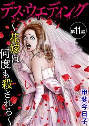 デス・ウエディング ~花嫁は何度も殺される~(分冊版) 【第11話】