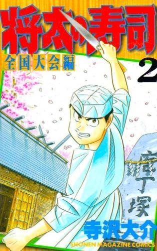 将太の寿司 全国大会編 (1-17巻 全巻) 漫画