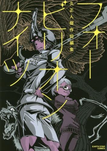 フォービリオンナイツ〜久正人傑作短編集〜 漫画