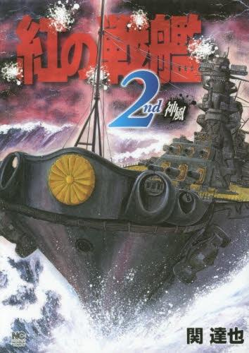紅の戦艦 漫画