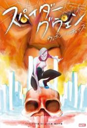スパイダーグウェン (1-2巻 最新刊)