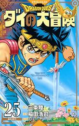 ドラゴンクエスト ダイの大冒険 新装彩録版 (1-25巻 全巻)