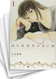 【中古】ゆりあ先生の赤い糸 (1-8巻)