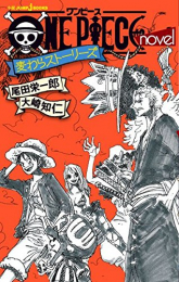 【ライトノベル】ワンピース ONE PIECE novel 麦わらストーリーズ (全1冊)