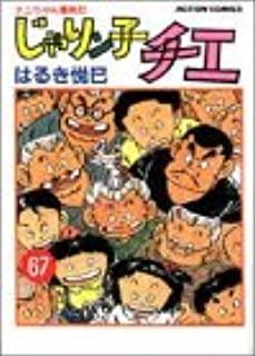 じゃりン子チエ (1-67巻 全巻) 漫画