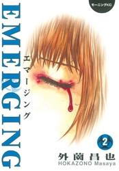 エマージング 2 冊セット全巻 漫画