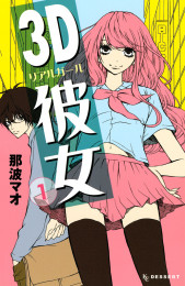 3D彼女 12 冊セット全巻 漫画
